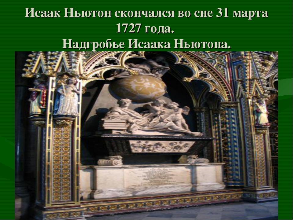 Исаак Ньютон скончался во сне 31 марта 1727 года. Надгробье Исаака Ньютона.