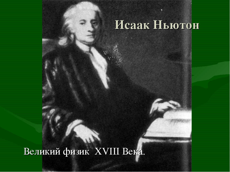 Исаак Ньютон Великий физик XVIII Века.