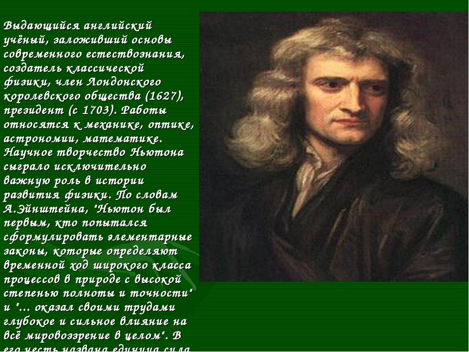 Выдающийся английский учёный, заложивший основы современного естествознания,...