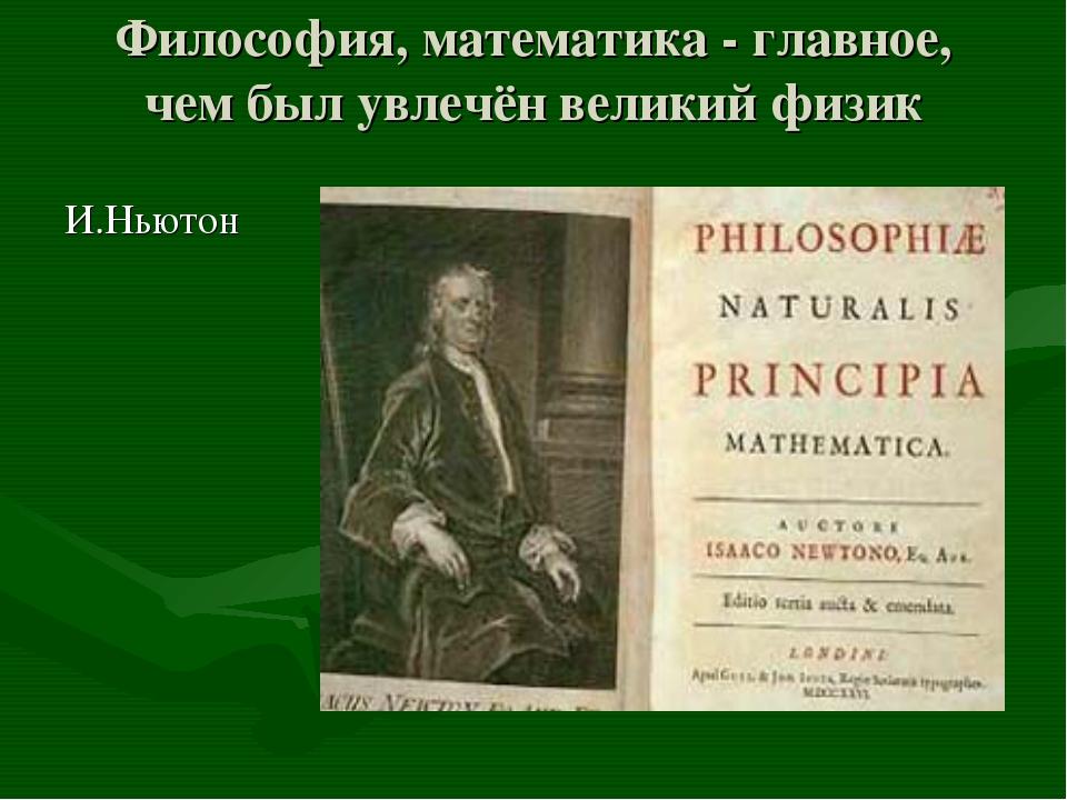 Философия, математика - главное, чем был увлечён великий физик И.Ньютон