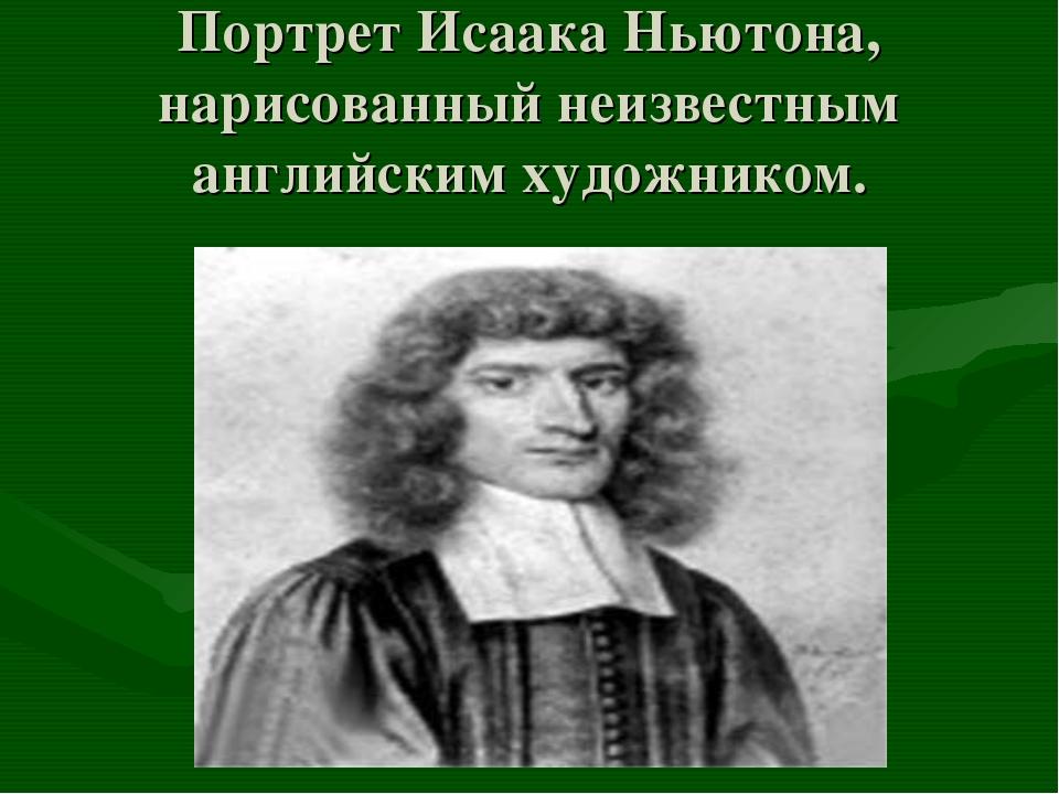 Портрет Исаака Ньютона, нарисованный неизвестным английским художником.