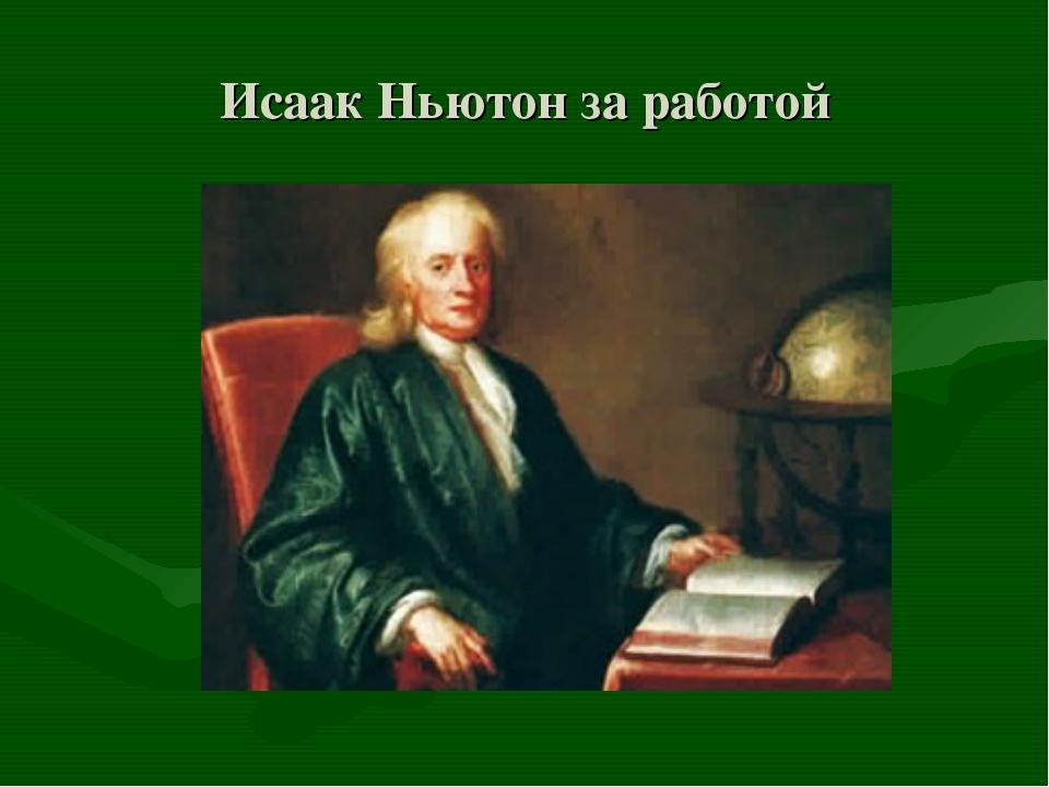 Исаак Ньютон за работой