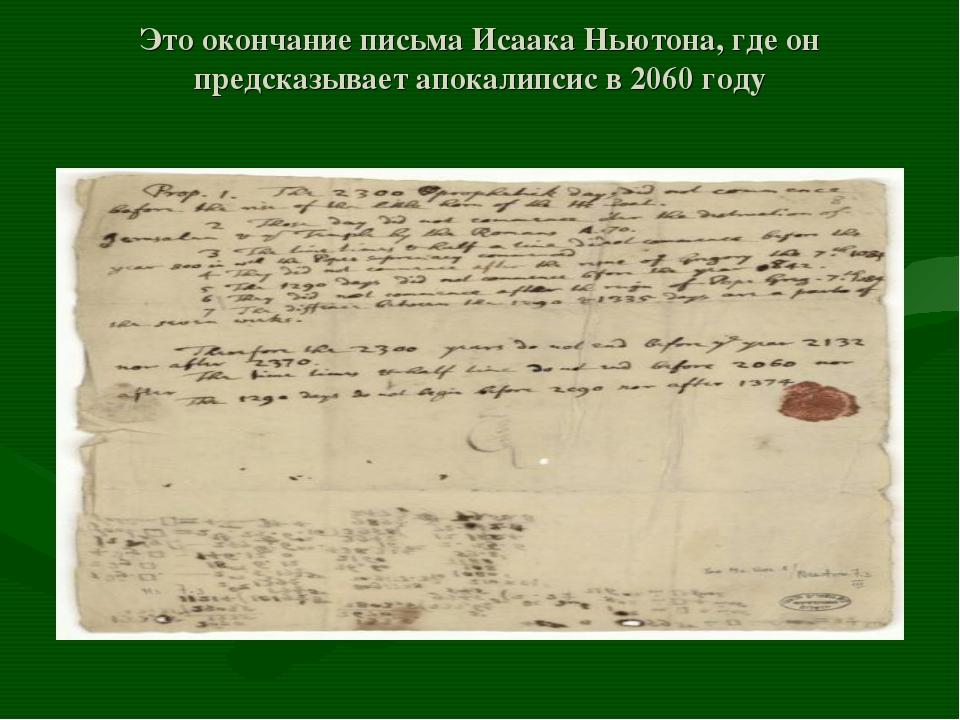 Это окончание письма Исаака Ньютона, где он предсказывает апокалипсис в 2060...