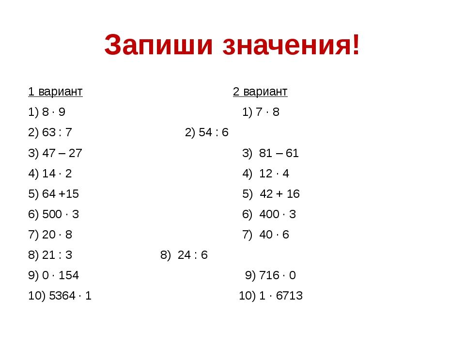 Запиши значения! 1 вариант 2 вариант 1) 8 · 9 1) 7 · 8 2) 63 : 7 2) 54 : 6...