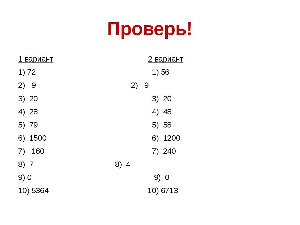 Проверь! 1 вариант 2 вариант 1) 72 1) 56 2) 9 2) 9 3) 20 3) 20 4) 28 4) 48...