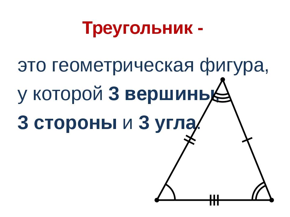 Треугольник - это геометрическая фигура, у которой 3 вершины, 3 стороны и 3 у...