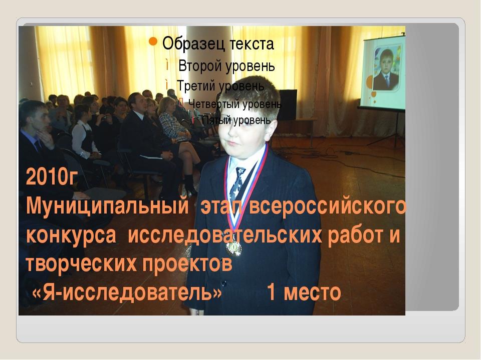 2010г Муниципальный этап всероссийского конкурса исследовательских работ и тв...