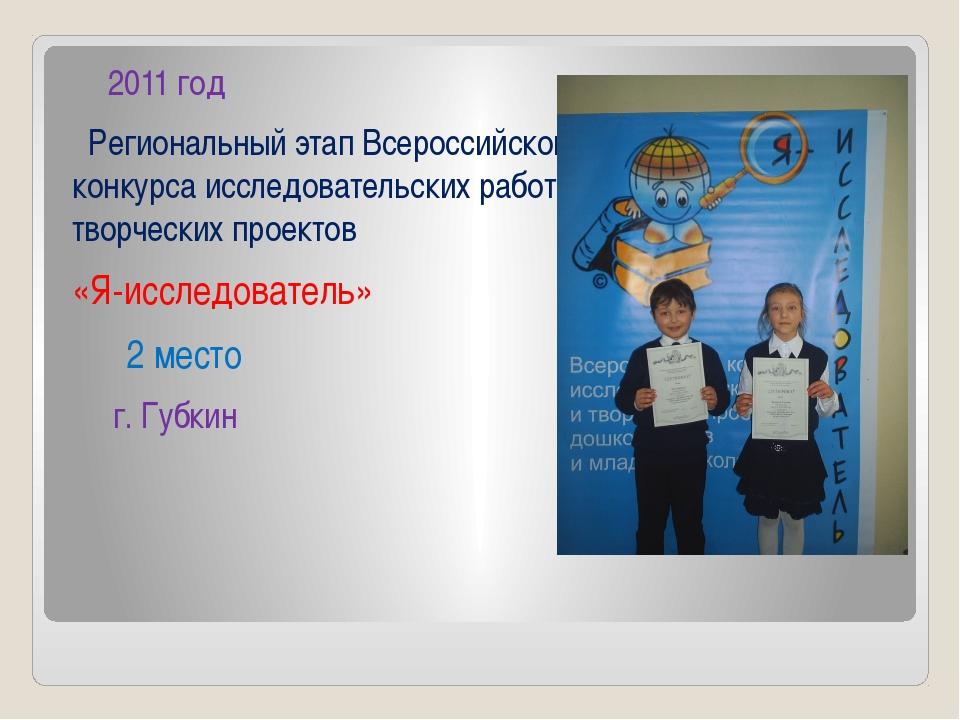 2011 год Региональный этап Всероссийского конкурса исследовательских работ и...