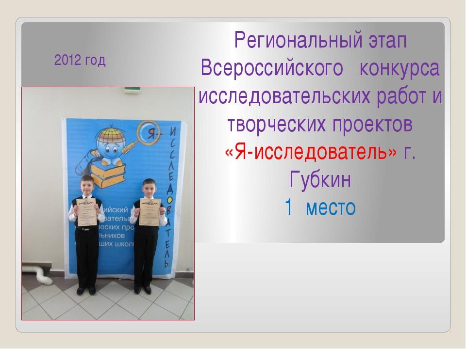 Региональный этап Всероссийского конкурса исследовательских работ и творческ...