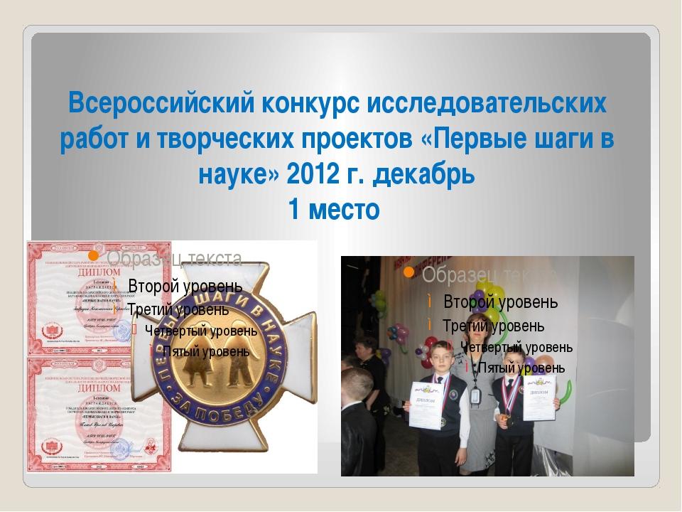 Всероссийский конкурс исследовательских работ и творческих проектов «Первые ш...