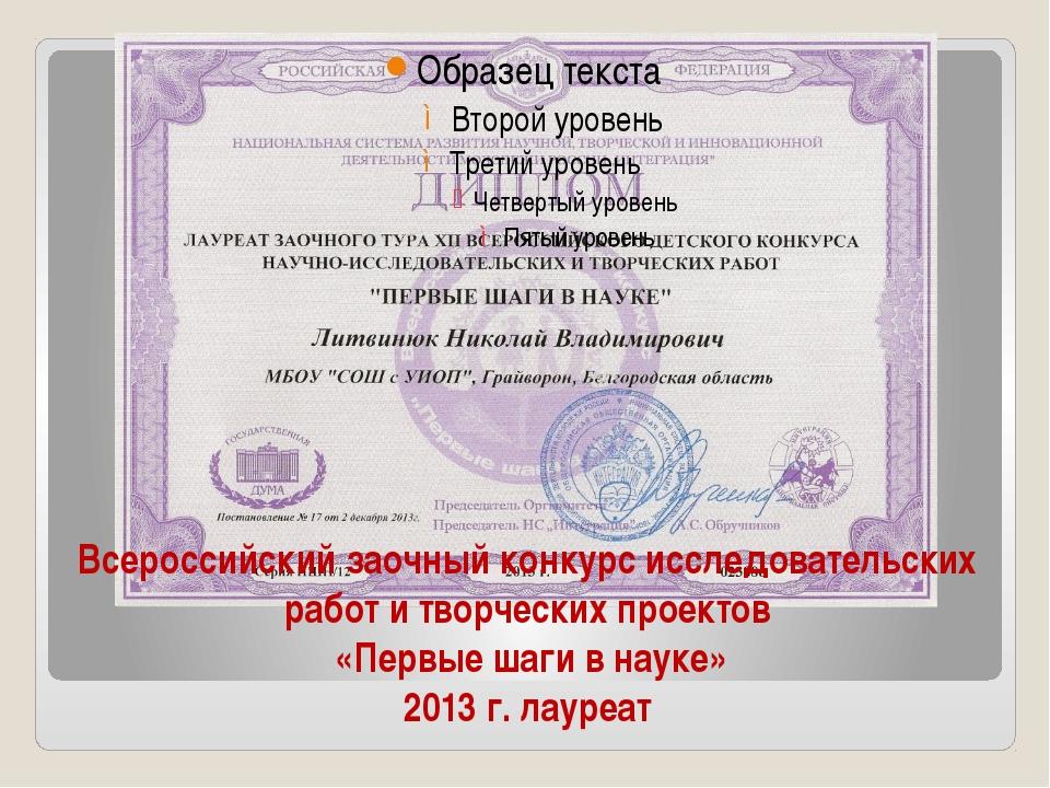Всероссийский заочный конкурс исследовательских работ и творческих проектов «...