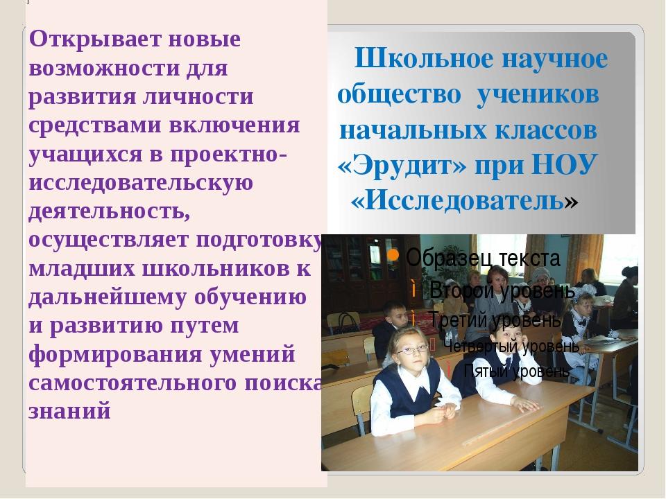 Школьное научное общество учеников начальных классов «Эрудит» при НОУ «Иссле...