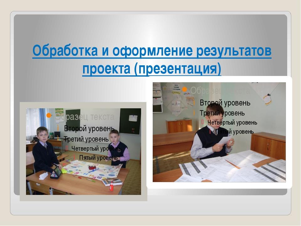 Обработка и оформление результатов проекта (презентация)