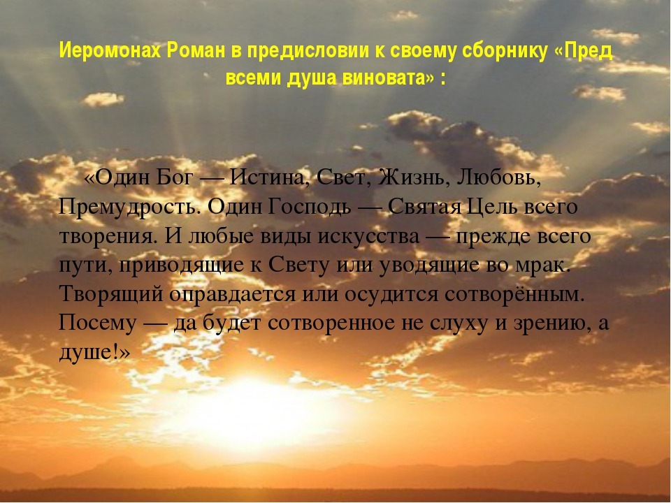 ИЕРОМОНАХ РОМАН МАТЮШИН ПЕСНИ СКАЧАТЬ БЕСПЛАТНО