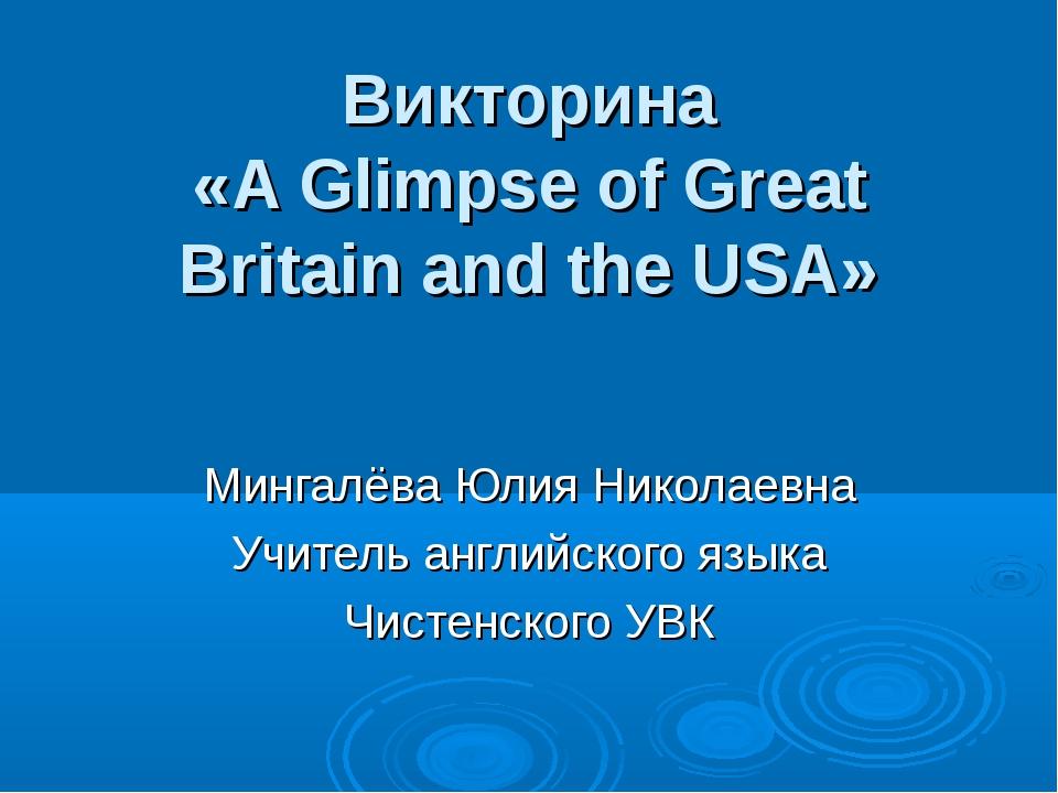 Викторина «A Glimpse of Great Britain and the USA» Мингалёва Юлия Николаевна...