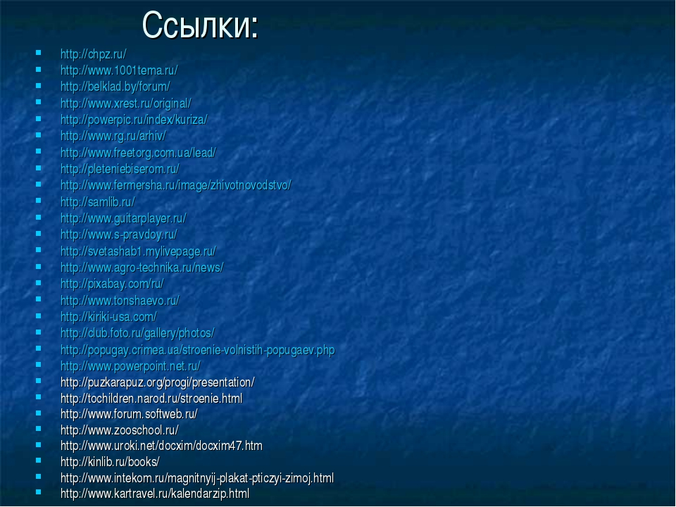 Ссылки: http://chpz.ru/ http://www.1001tema.ru/ http://belklad.by/forum/ http...
