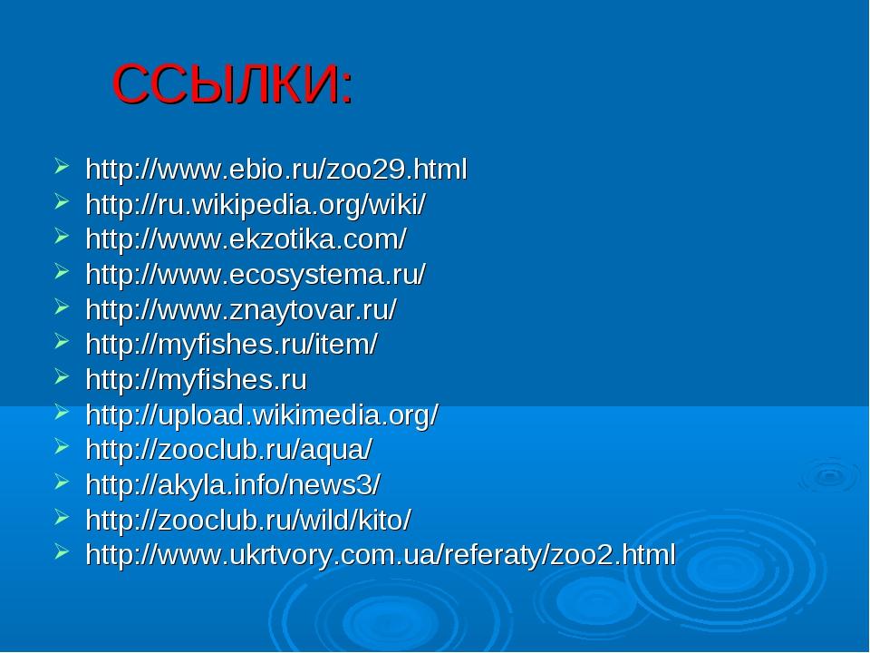ССЫЛКИ: http://www.ebio.ru/zoo29.html http://ru.wikipedia.org/wiki/ http://ww...
