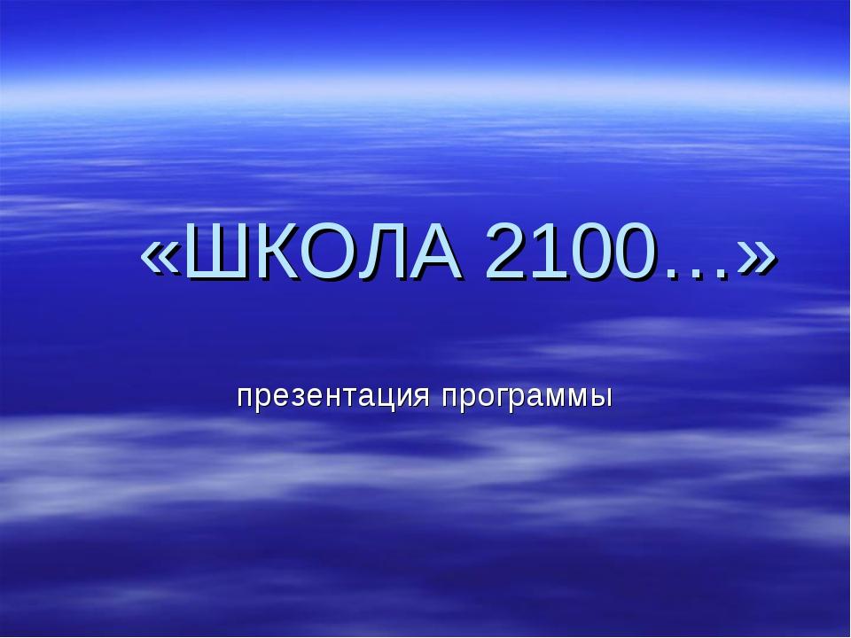 «ШКОЛА 2100…» презентация программы