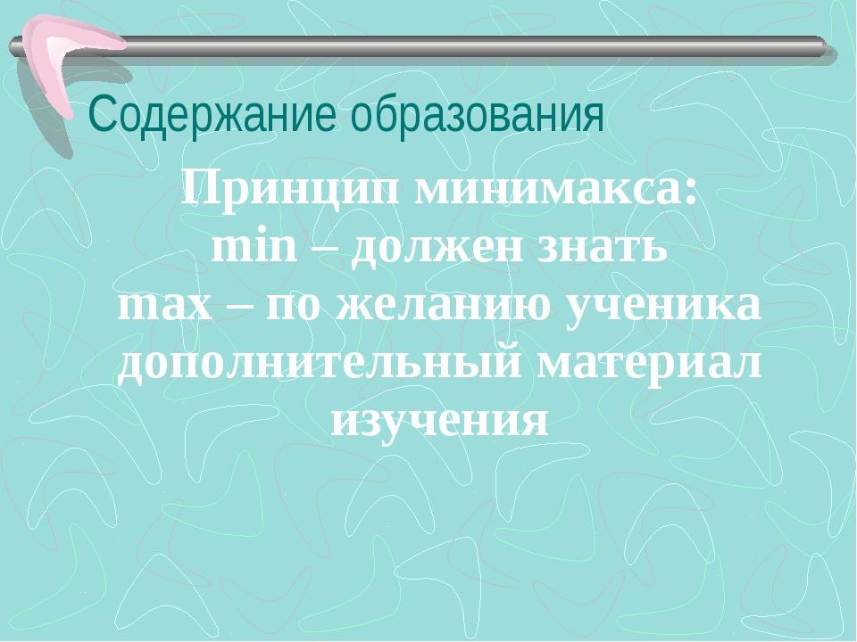 Содержание образования Принцип минимакса: min – должен знать max – по желанию...