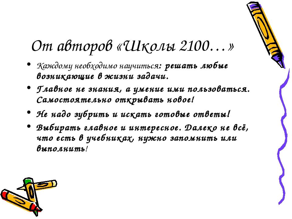 От авторов «Школы 2100…» Каждому необходимо научиться: решать любые возникающ...