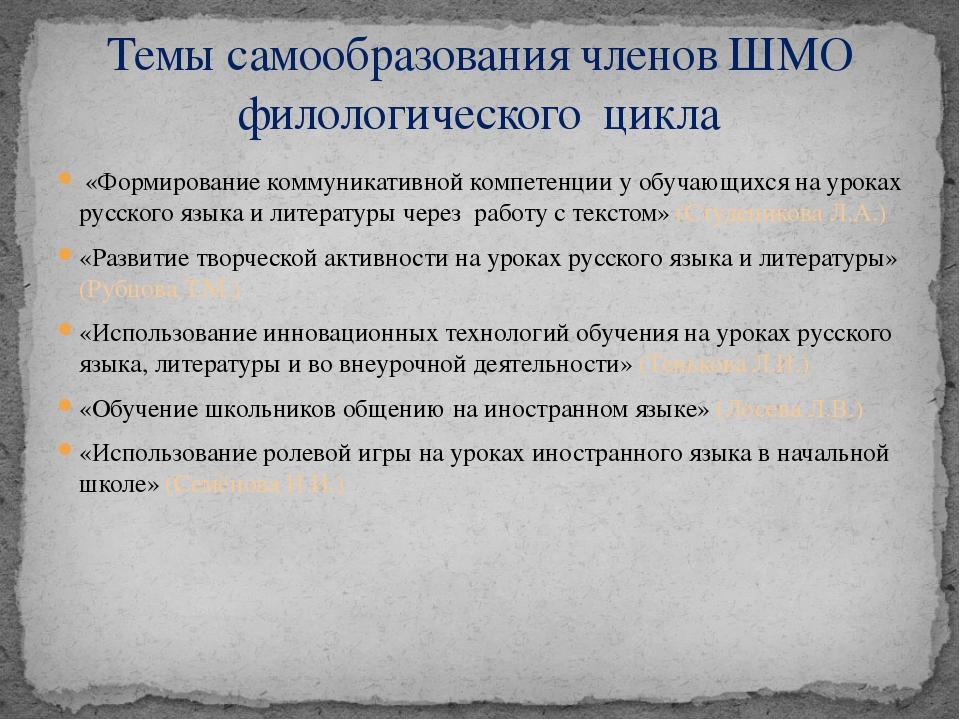«Формирование коммуникативной компетенции у обучающихся на уроках русского я...