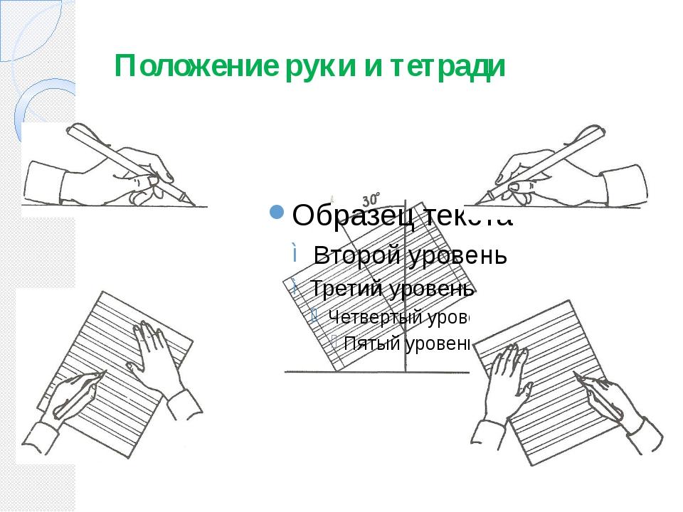 Положение руки и тетради