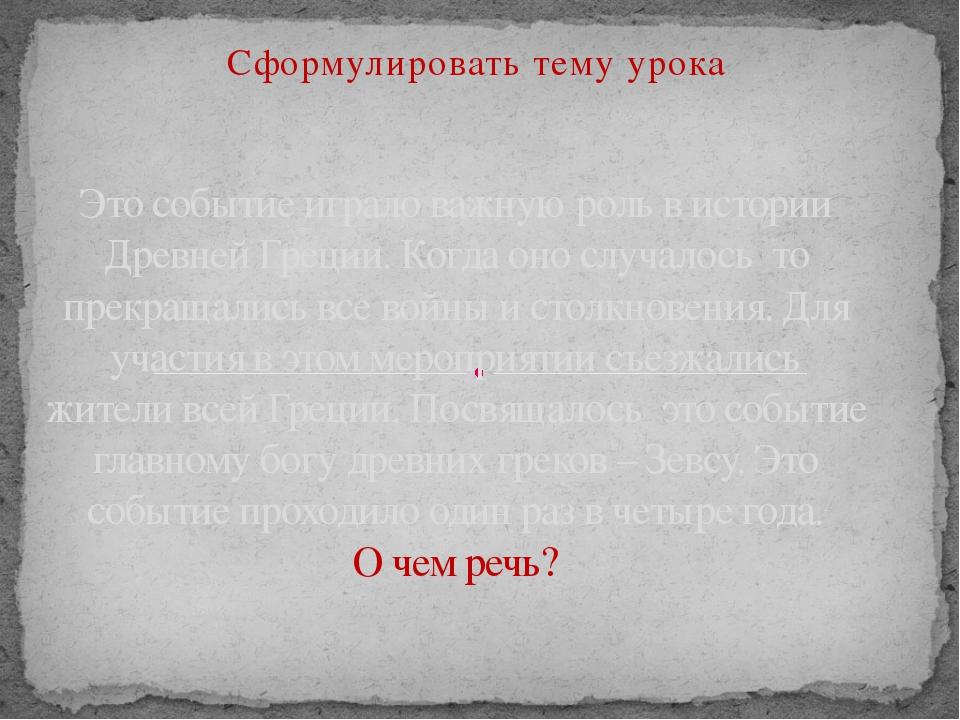 Это событие играло важную роль в истории Древней Греции. Когда оно случалось...