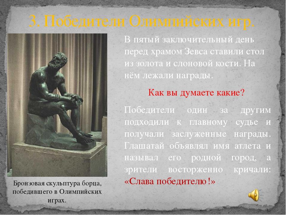 3. Победители Олимпийских игр. В пятый заключительный день перед храмом Зевс...