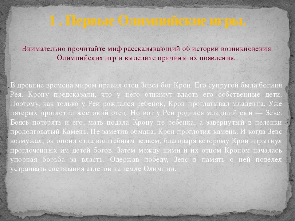 1 . Первые Олимпийские игры. Внимательно прочитайте миф рассказывающий об ис...