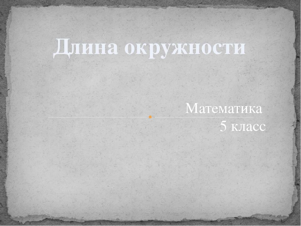 Длина окружности Математика 5 класс