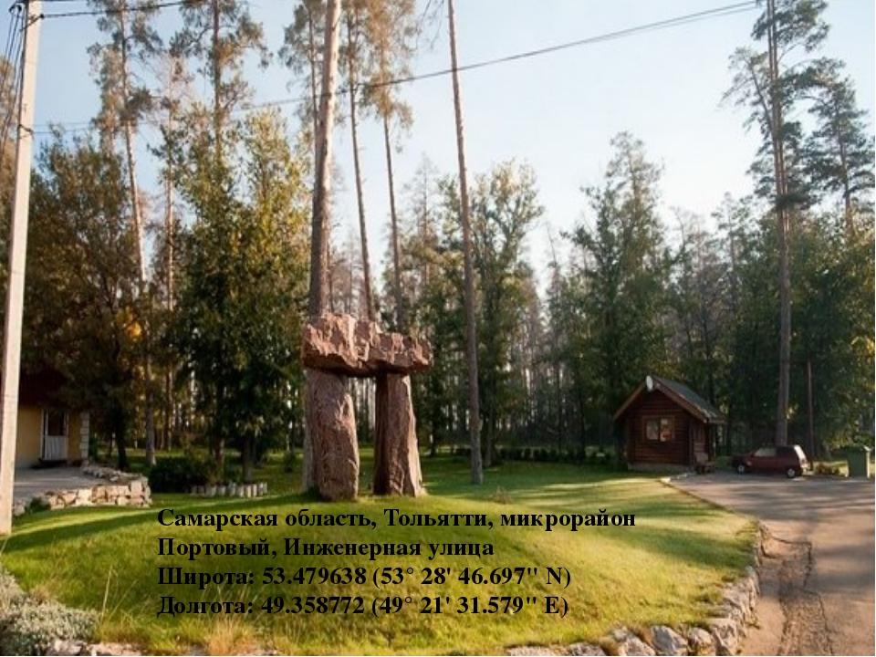 Самарская область, Тольятти, микрорайон Портовый, Инженерная улица Широта: 53...