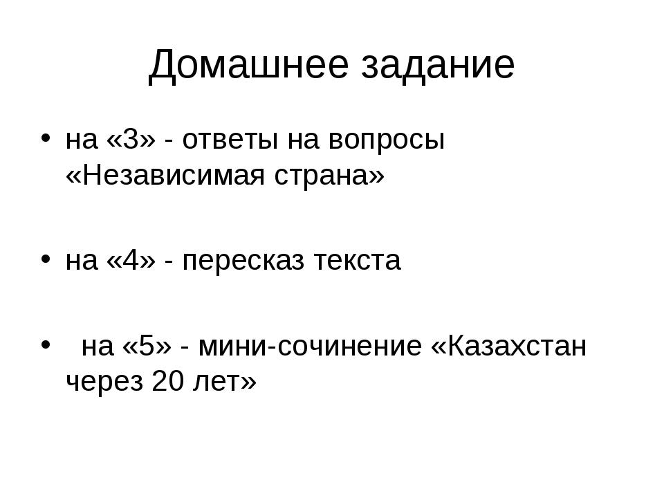 Домашнее задание на «3» - ответы на вопросы «Независимая страна» на «4» - пер...