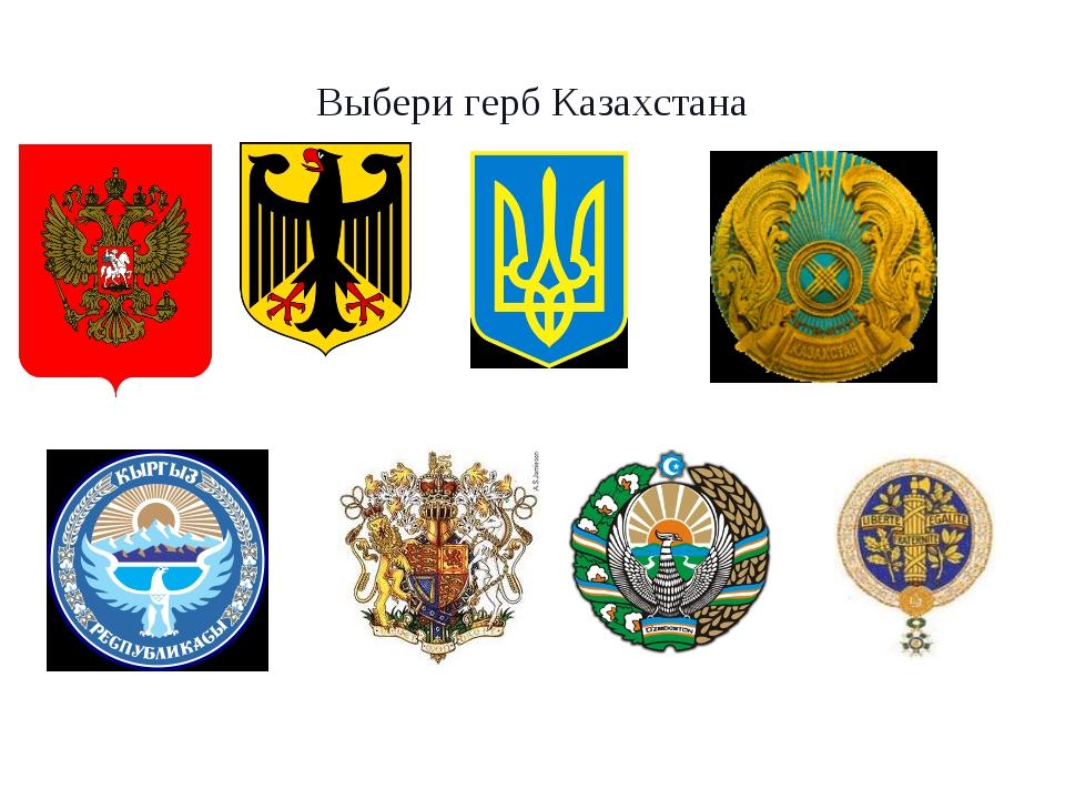 Выбери герб Казахстана