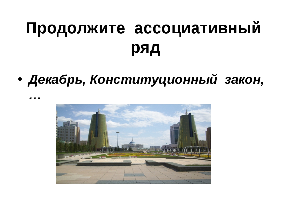 Продолжите ассоциативный ряд Декабрь, Конституционный закон, …
