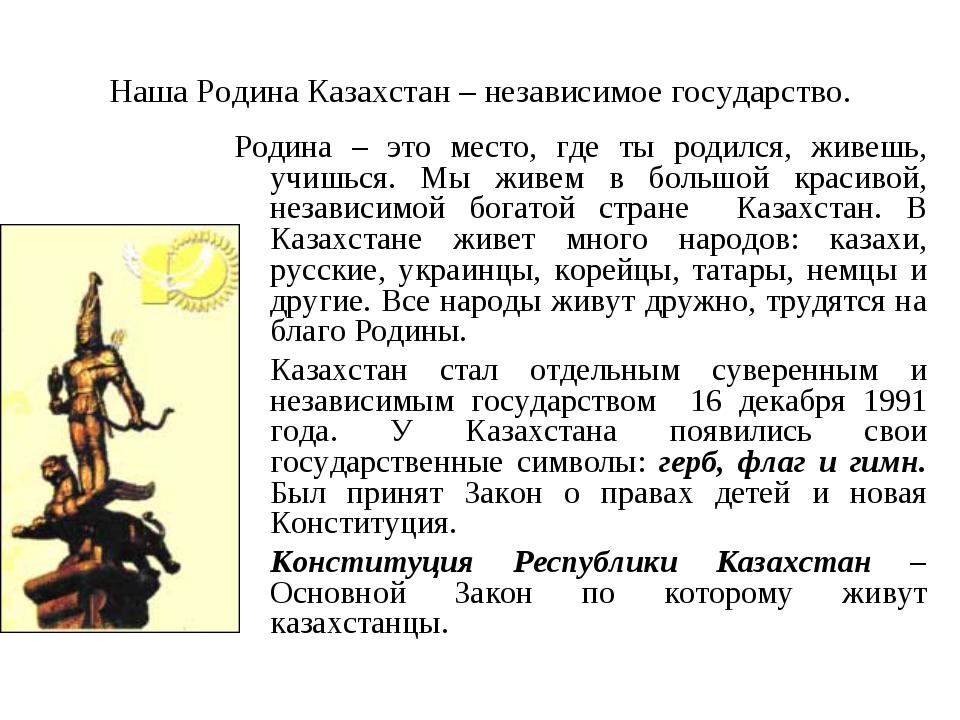 На тему моя родина казахстан реферат 6274