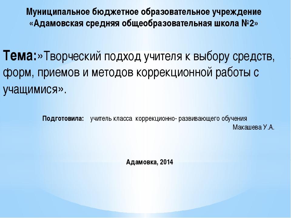Муниципальное бюджетное образовательное учреждение «Адамовская средняя общеоб...