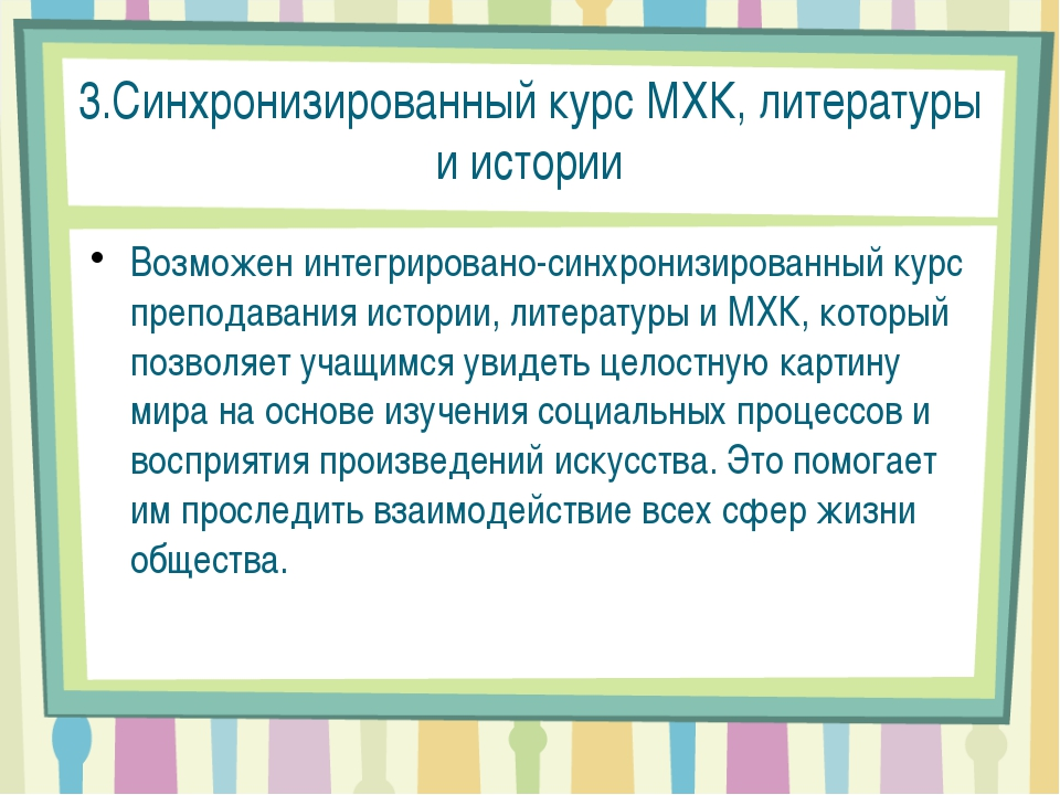 3.Синхронизированный курс МХК, литературы и истории Возможен интегрировано-си...