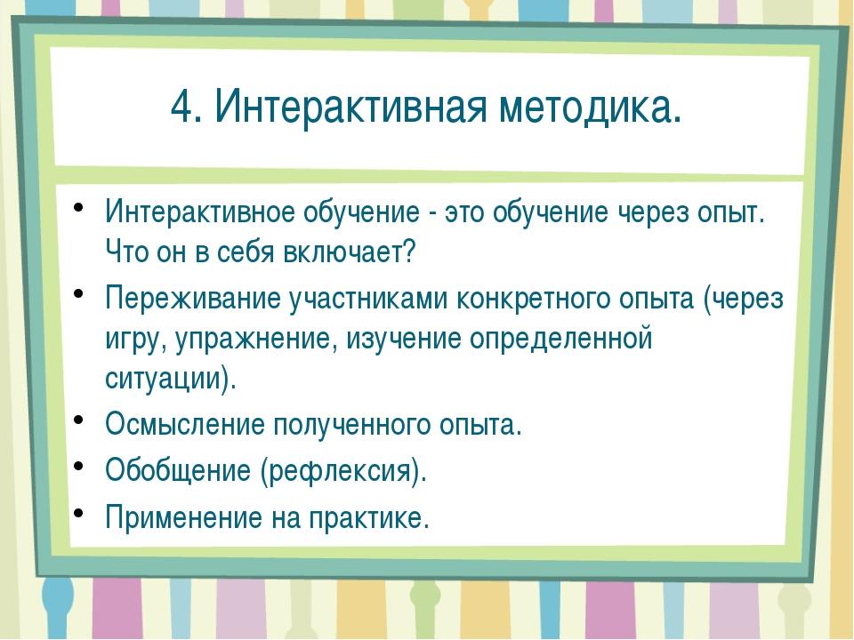 4. Интерактивная методика. Интерактивное обучение - это обучение через опыт....