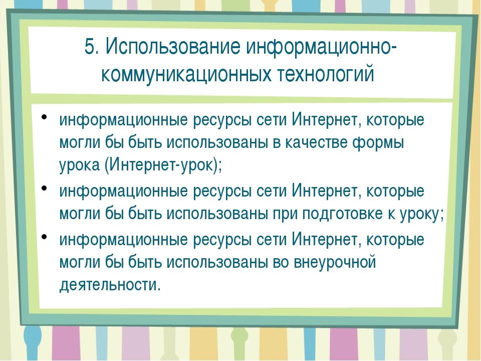 5. Использование информационно-коммуникационных технологий информационные рес...