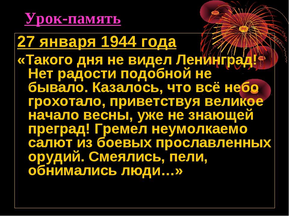 Урок-память 27 января 1944 года «Такого дня не видел Ленинград! Нет радости п...