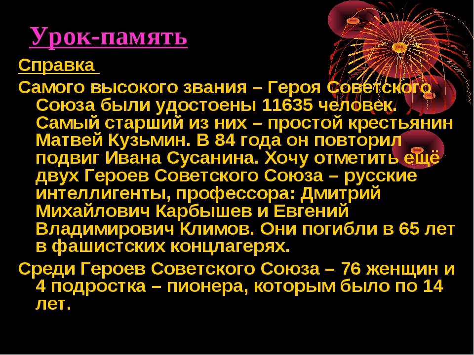 Урок-память Справка Самого высокого звания – Героя Советского Союза были удос...