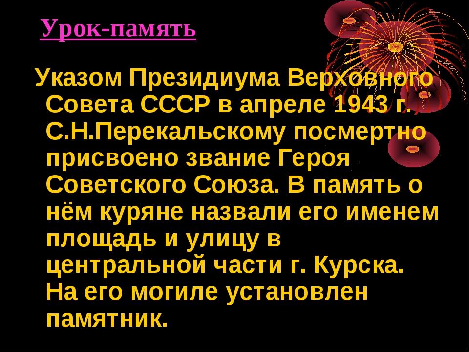Урок-память Указом Президиума Верховного Совета СССР в апреле 1943 г. С.Н.Пер...