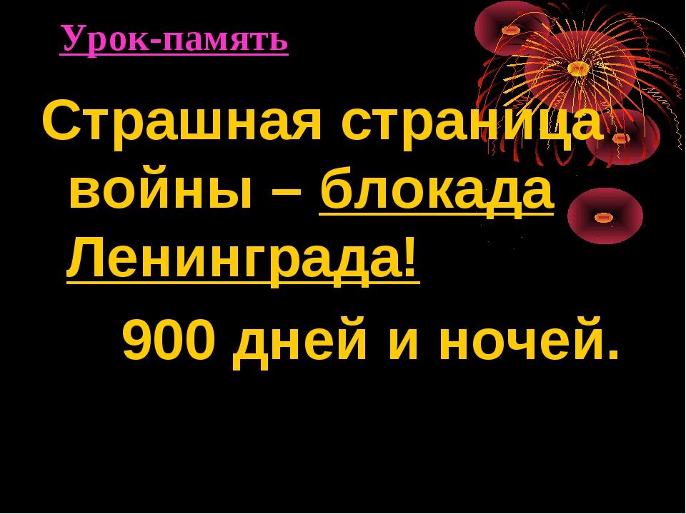 Урок-память Страшная страница войны – блокада Ленинграда! 900 дней и ночей.