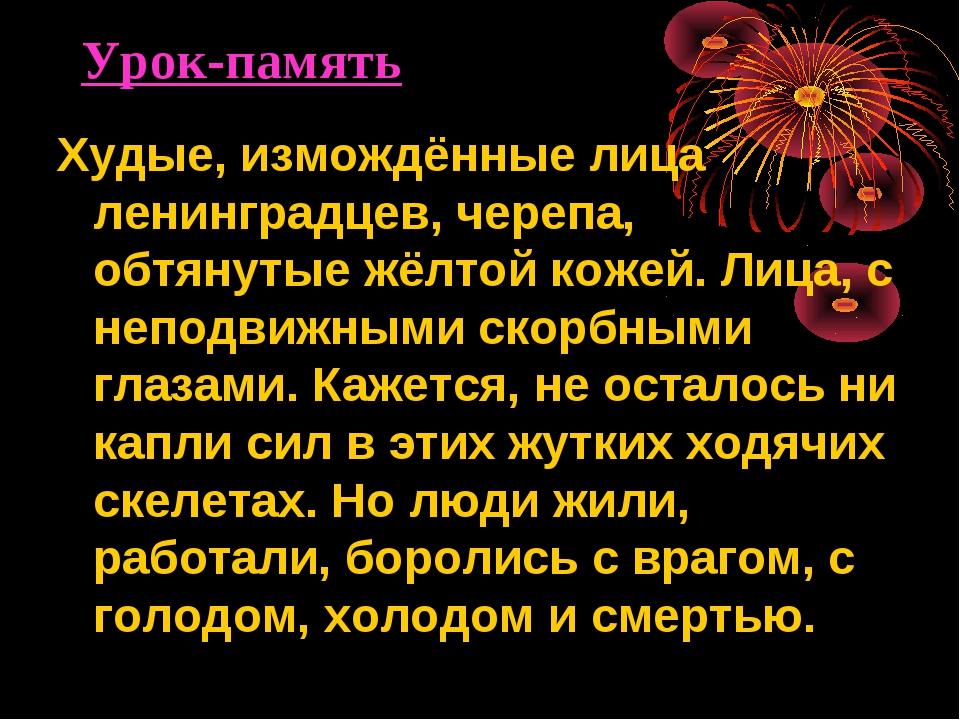 Урок-память Худые, измождённые лица ленинградцев, черепа, обтянутые жёлтой ко...