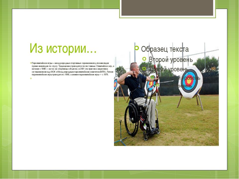 Из истории… Паралимпийские игры— международные спортивные соревнования для ин...