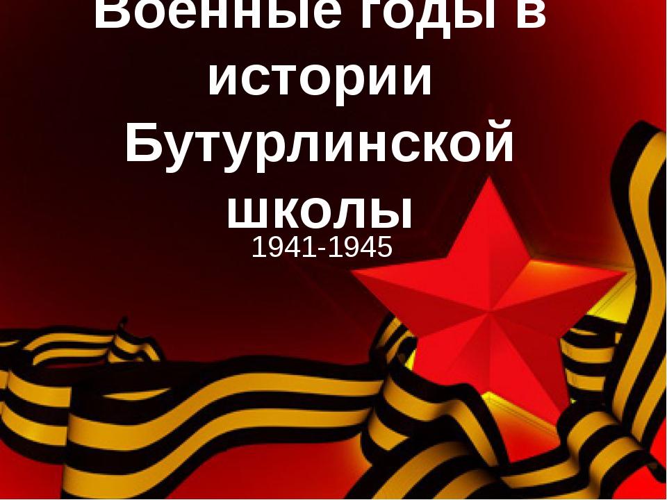 Военные годы в истории Бутурлинской школы 1941-1945