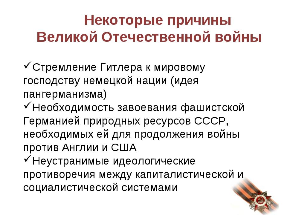 Некоторые причины Великой Отечественной войны Стремление Гитлера к мировому...