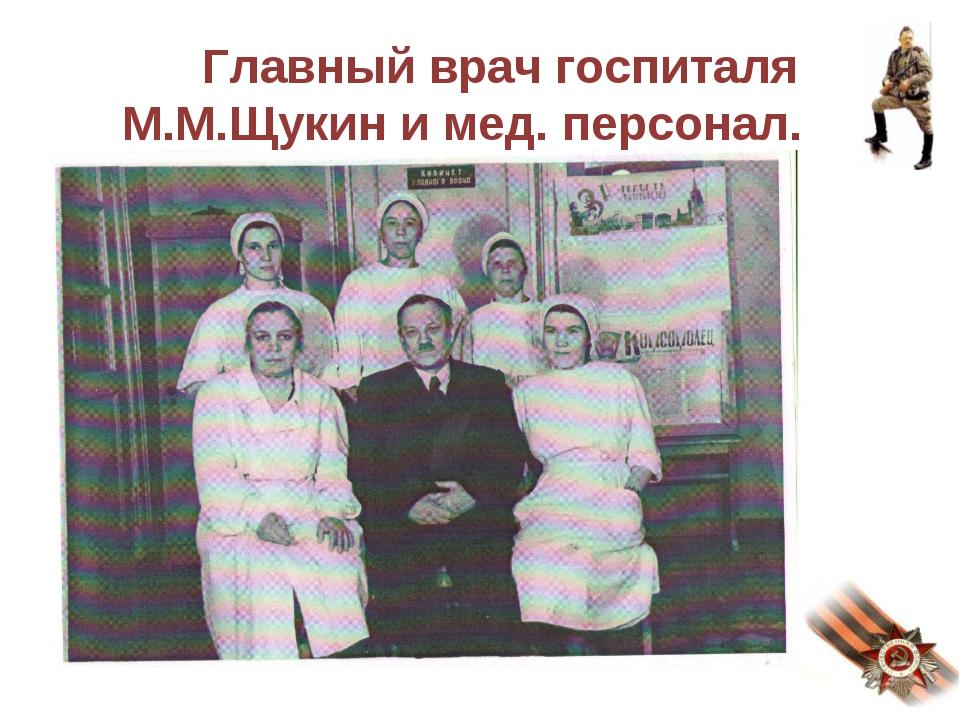 Главный врач госпиталя М.М.Щукин и мед. персонал.