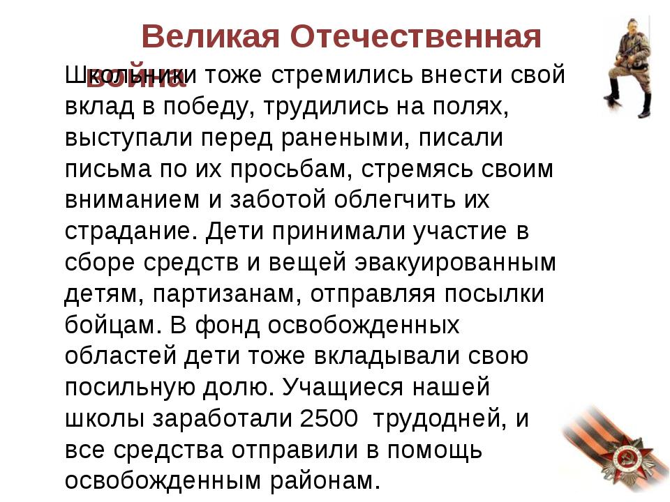 Великая Отечественная война Школьники тоже стремились внести свой вклад в по...