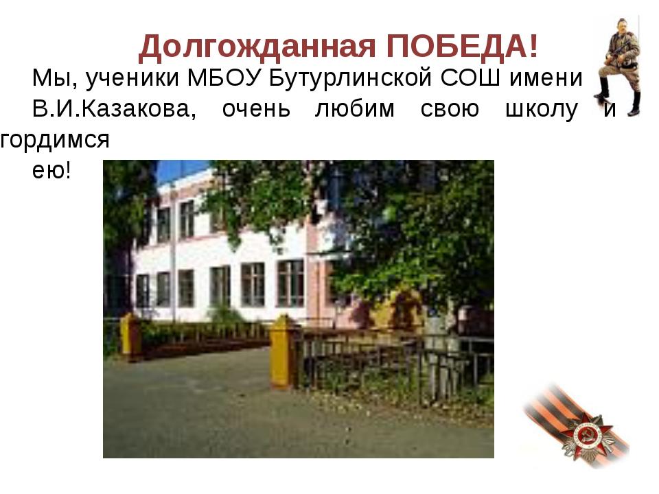 Долгожданная ПОБЕДА! Мы, ученики МБОУ Бутурлинской СОШ имени В.И.Казакова, о...